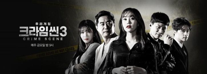 Crime Scene' Season 3 Episode 10: Politician Pyo Chang Won as Guest