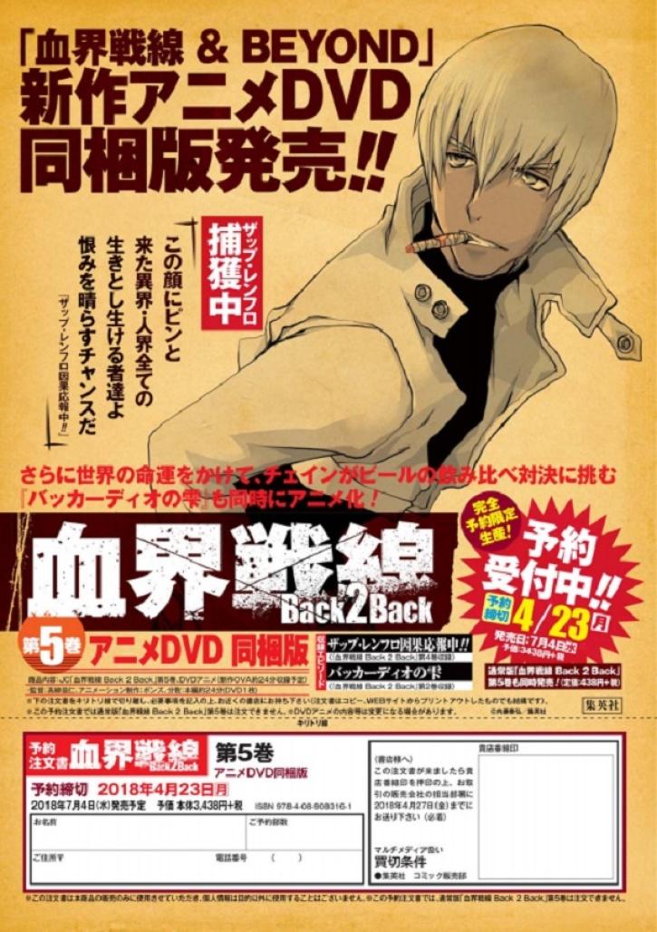 kekkai sensen english dub episode 4