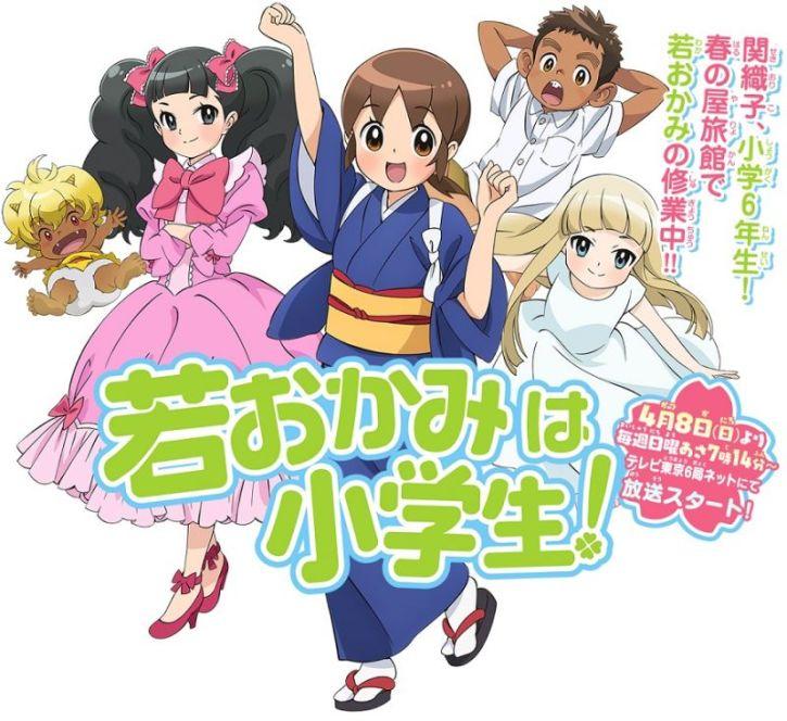 Waka Okami Wa Shougakusei Latest News Anime Adaptation Of Popular