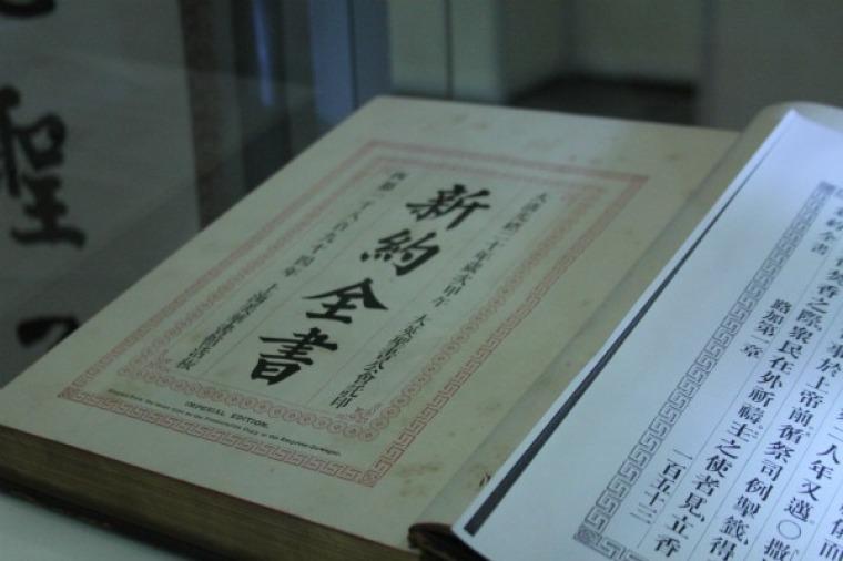 China Bible