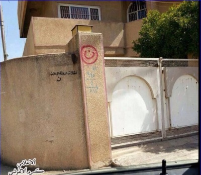 Marked Christian Homes in Mosul
