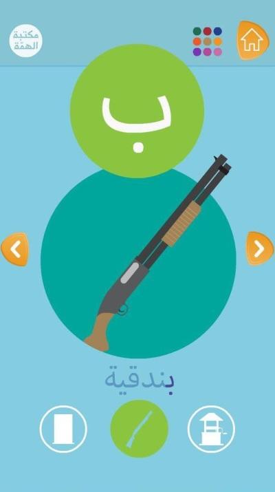 ISIS Kids App